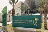 وظائف شاغرة للجنسين بمختلف مناطق المملكة في وزارة البيئة والمياه والزراعة
